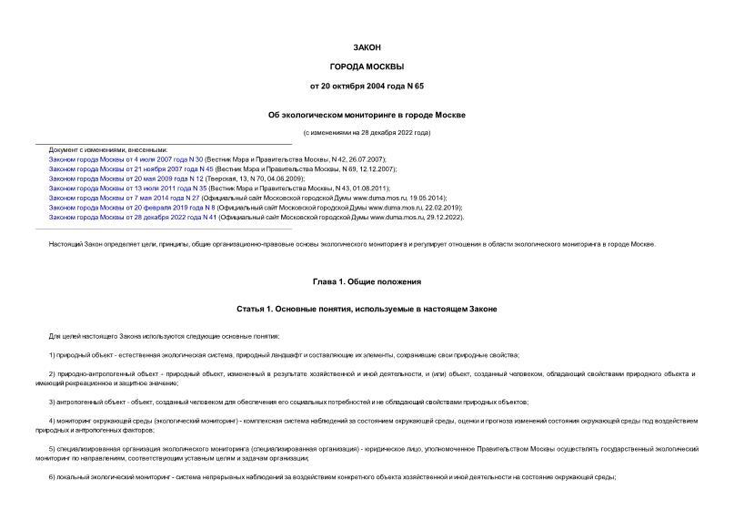 Закон 65 Об экологическом мониторинге в городе Москве