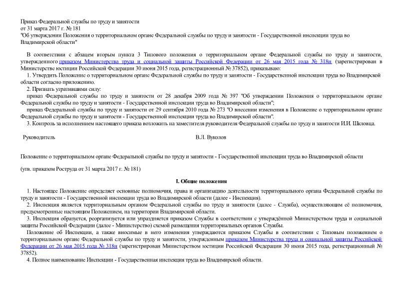 Положение о территориальном органе Федеральной службы по труду и занятости - Государственной инспекции труда во Владимирской области