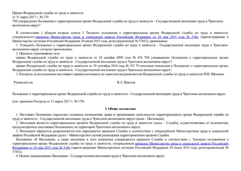 Положение о территориальном органе Федеральной службы по труду и занятости - Государственной инспекции труда в Чукотском автономном округе