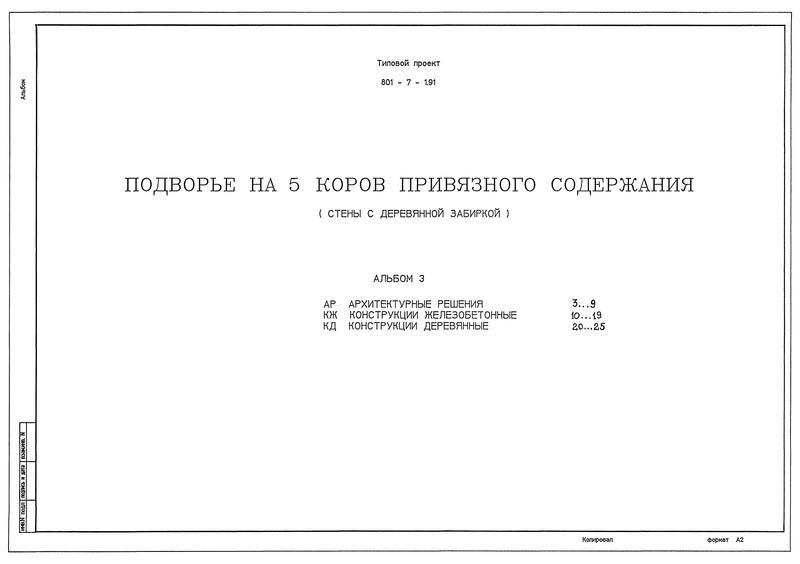 Типовой проект 801-7-1.91 Альбом 3. Подворье на 5 коров привязного содержания (стены с деревянной забиркой). Архитектурно-строительные решения. Конструкции железобетонные. Конструкции деревянные