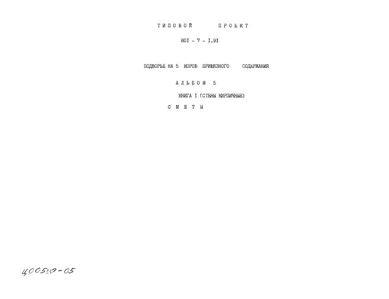 Типовой проект 801-7-1.91 Альбом 5. Книга 1. Сметы (стены кирпичные)