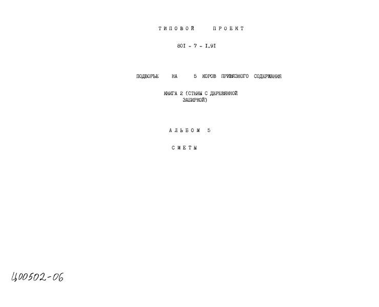 Типовой проект 801-7-1.91 Альбом 5. Книга 2. Сметы (стены с деревянной забиркой)
