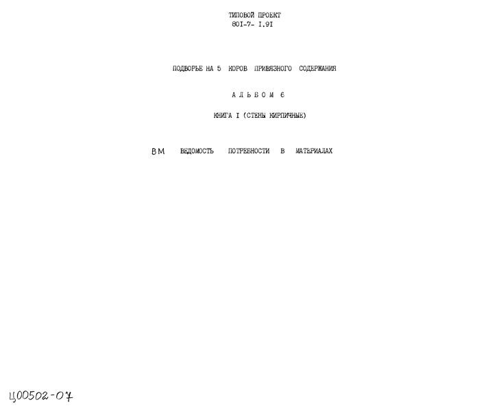 Типовой проект 801-7-1.91 Альбом 6. Книга 1. Ведомости потребности в материалах (стены кирпичные)