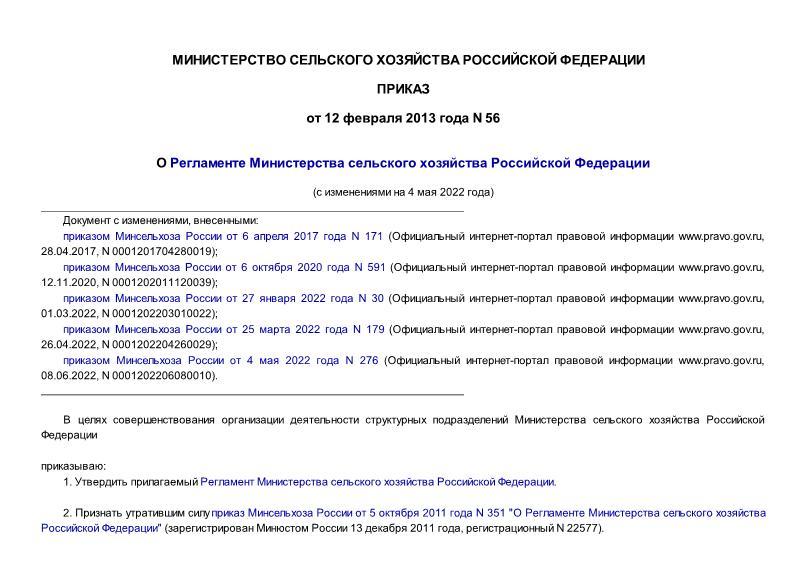 Регламент Министерства сельского хозяйства Российской Федерации
