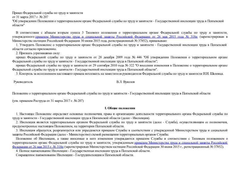 Положение о территориальном органе Федеральной службы по труду и занятости - Государственной инспекции труда в Пензенской области