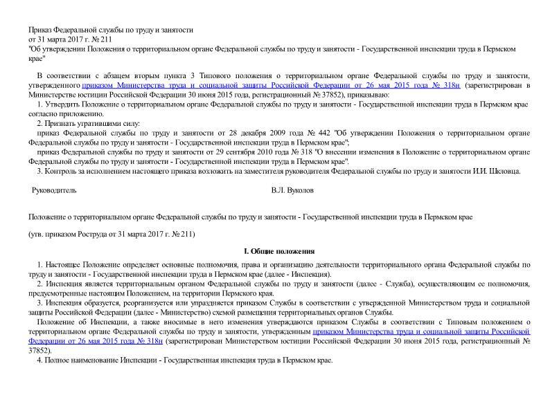 Положение о территориальном органе Федеральной службы по труду и занятости - Государственной инспекции труда в Пермском крае