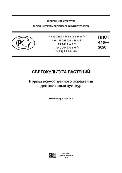 ПНСТ 410-2020 Светокультура растений. Нормы искусственного освещения для зеленных культур