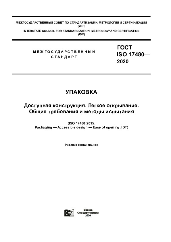 ГОСТ ISO 17480-2020 Упаковка. Доступная конструкция. Легкое открывание. Общие требования и методы испытания