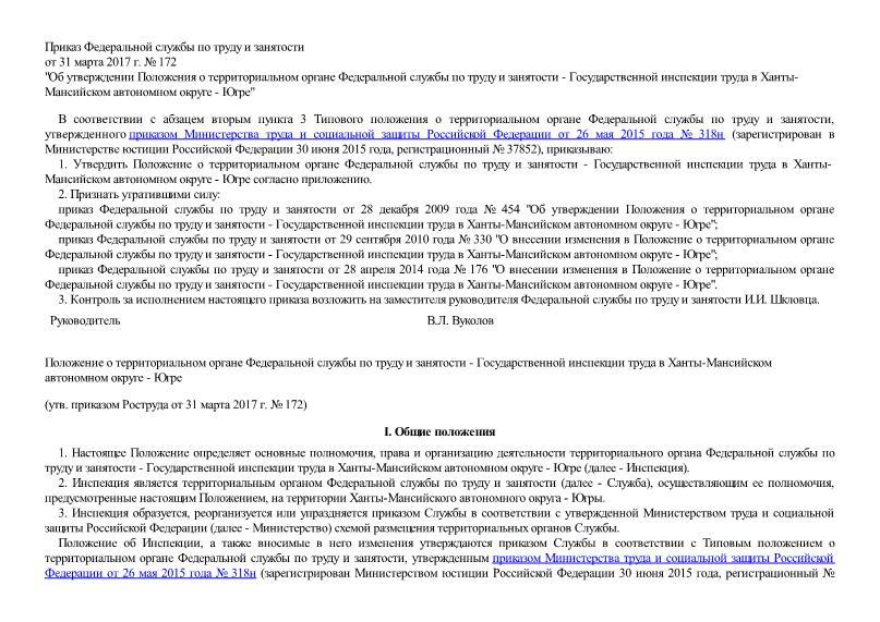 Положение о территориальном органе Федеральной службы по труду и занятости - Государственной инспекции труда в Ханты-Мансийском автономном округе - Югре