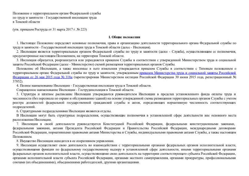Положение о территориальном органе Федеральной службы по труду и занятости - Государственной инспекции труда в Томской области