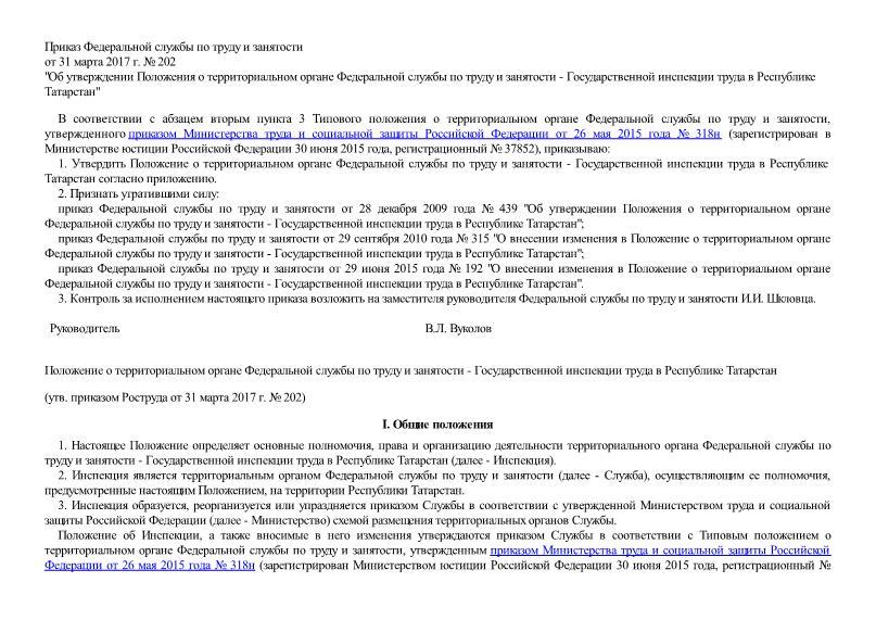 Положение о территориальном органе Федеральной службы по труду и занятости - Государственной инспекции труда в Республике Татарстан