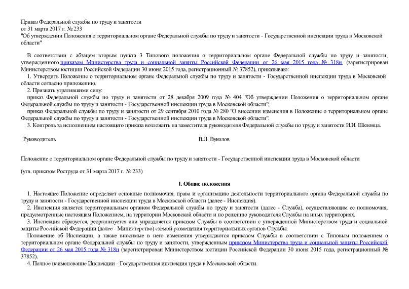 Положение о территориальном органе Федеральной службы по труду и занятости - Государственной инспекции труда в Московской области