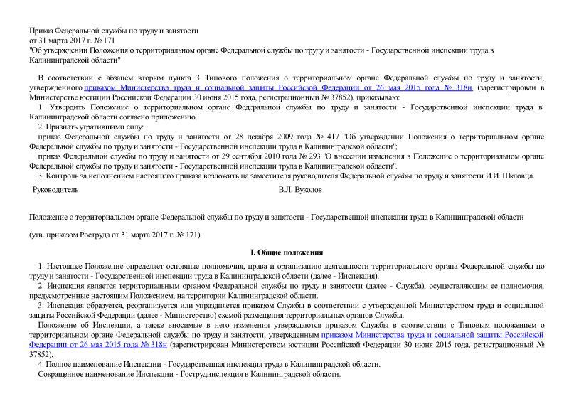 Положение о территориальном органе Федеральной службы по труду и занятости - Государственной инспекции труда в Калининградской области