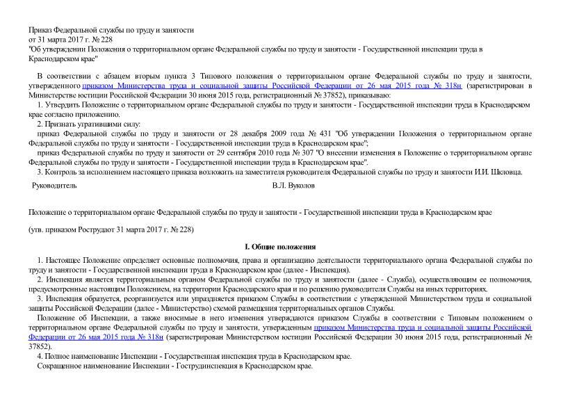 Положение о территориальном органе Федеральной службы по труду и занятости - Государственной инспекции труда в Краснодарском крае