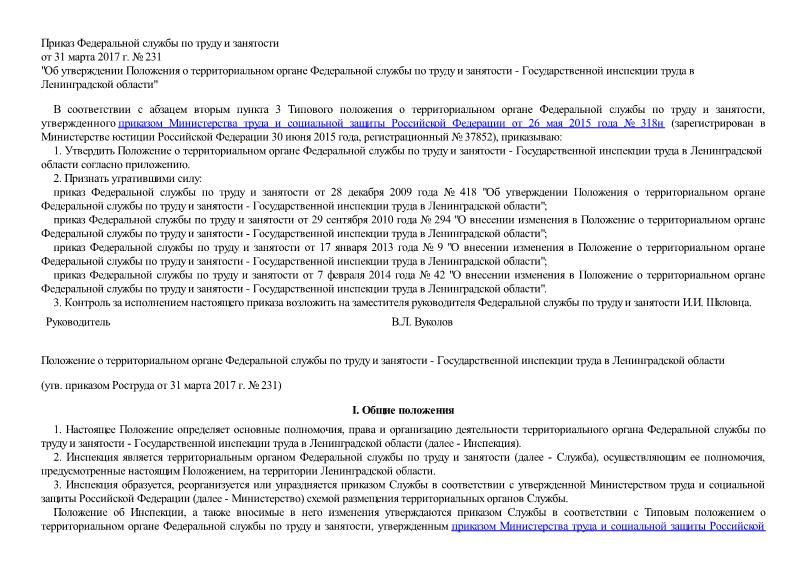Положение о территориальном органе Федеральной службы по труду и занятости - Государственной инспекции труда в Ленинградской области