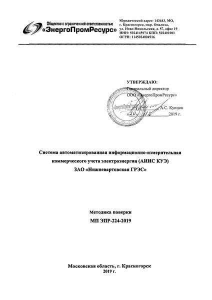 МП ЭПР-224-2019 Система автоматизированная информационно-измерительная коммерческого учета электроэнергии (АИИС КУЭ) ЗАО