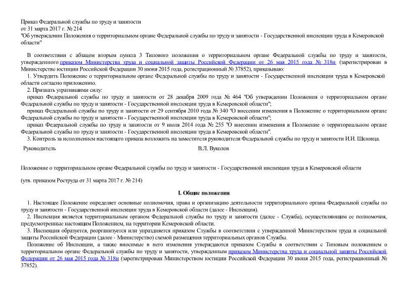 Положение о территориальном органе Федеральной службы по труду и занятости - Государственной инспекции труда в Кемеровской области