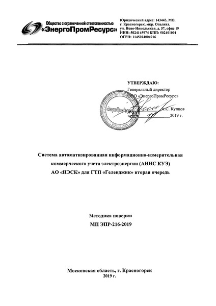 МП ЭПР-216-2019 Система автоматизированная информационно-измерительная коммерческого учета электроэнергии (АИИС КУЭ) АО