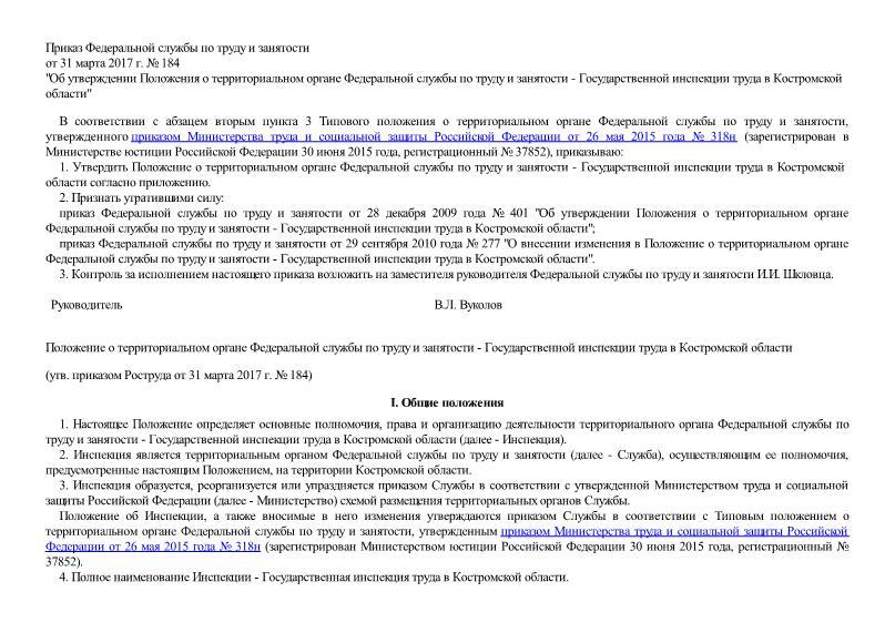 Положение о территориальном органе Федеральной службы по труду и занятости - Государственной инспекции труда в Костромской области