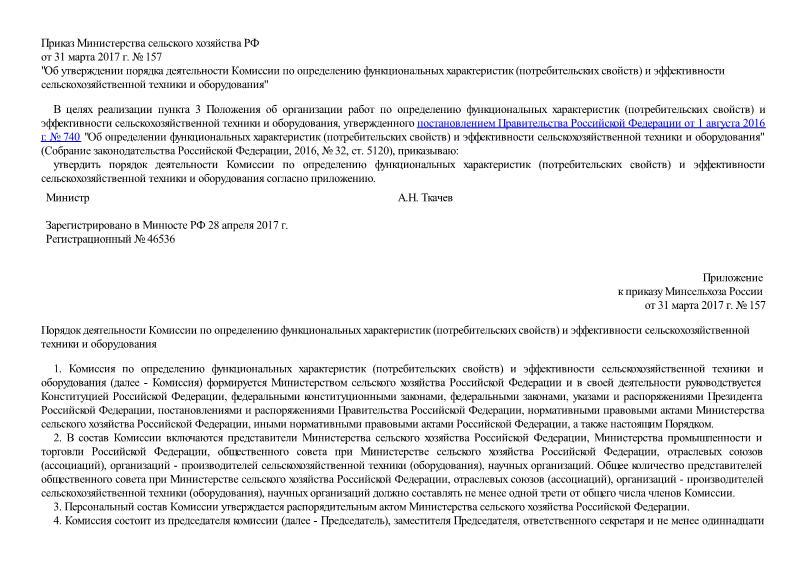 Порядок деятельности Комиссии по определению функциональных характеристик (потребительских свойств) и эффективности сельскохозяйственной техники и оборудования