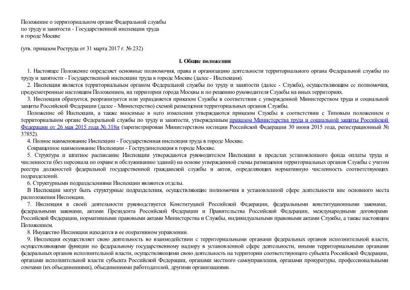 Положение о территориальном органе Федеральной службы по труду и занятости - Государственной инспекции труда в городе Москве