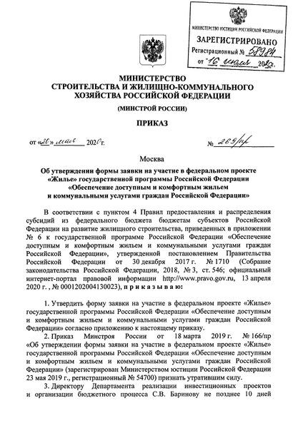 Приказ 269/пр Об утверждении формы заявки на участие в федеральном проекте