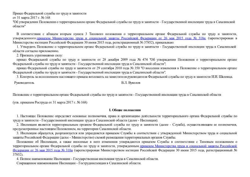 Положение о территориальном органе Федеральной службы по труду и занятости - Государственной инспекции труда в Сахалинской области