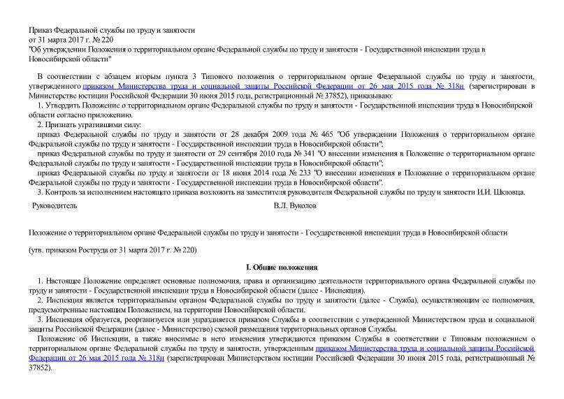Положение о территориальном органе Федеральной службы по труду и занятости - Государственной инспекции труда в Новосибирской области