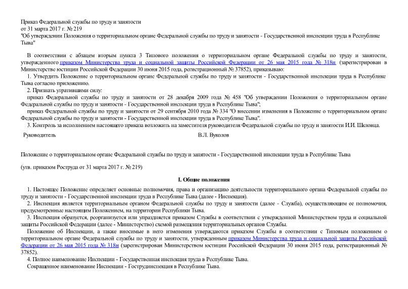 Положение о территориальном органе Федеральной службы по труду и занятости - Государственной инспекции труда в Республике Тыва