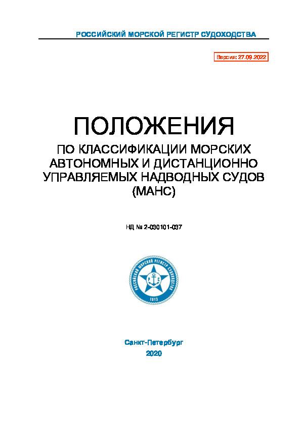 НД 2-030101-037 Положения по классификации морских автономных и дистанционно управляемых надводных судов (МАНС)