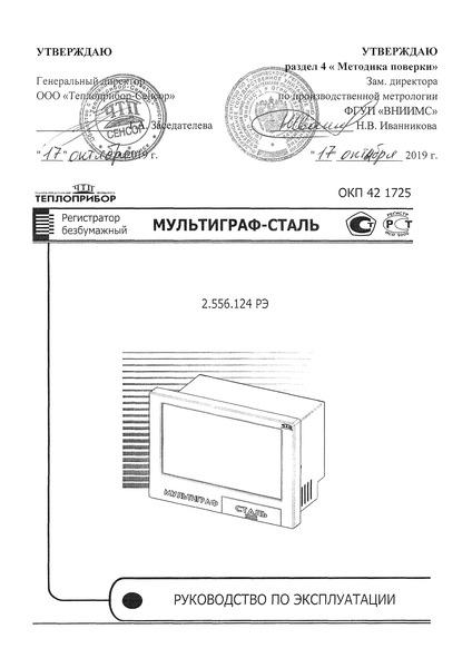 2.556.124 РЭ Регистратор безбумажный Мультиграф-сталь. Методика поверки