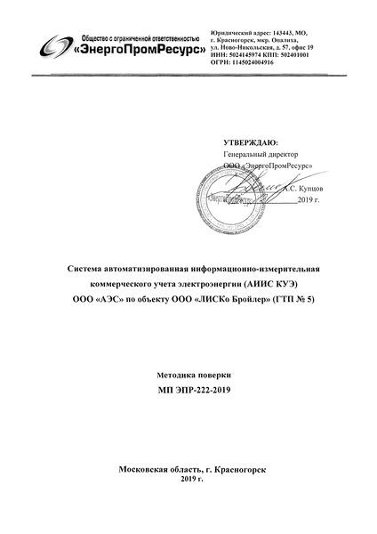 МП ЭПР-222-2019 Система автоматизированная информационно-измерительная коммерческого учета электроэнергии (АИИС КУЭ) ООО