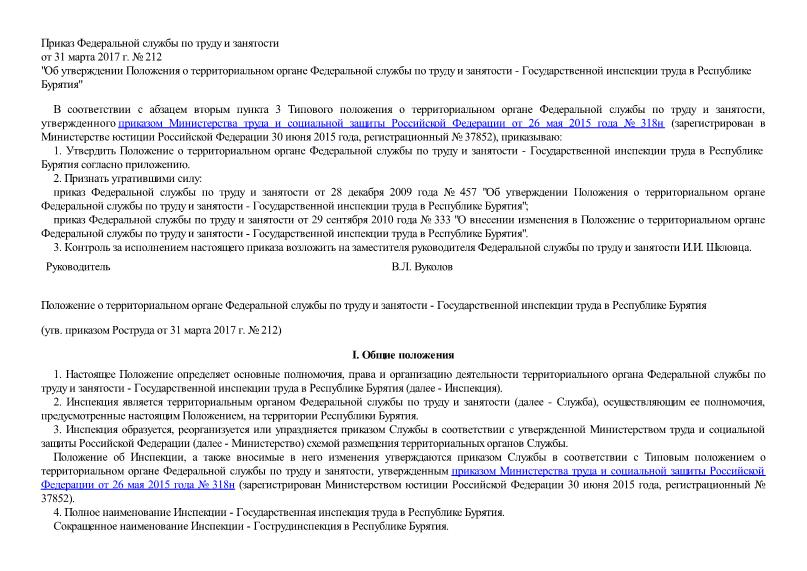 Положение о территориальном органе Федеральной службы по труду и занятости - Государственной инспекции труда в Республике Бурятия