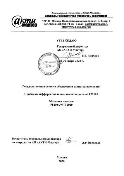 Р5210А/МП-2020 Государственная система обеспечения единства измерений. Пробники дифференциальные высоковольтные Р5210А. Методика поверки