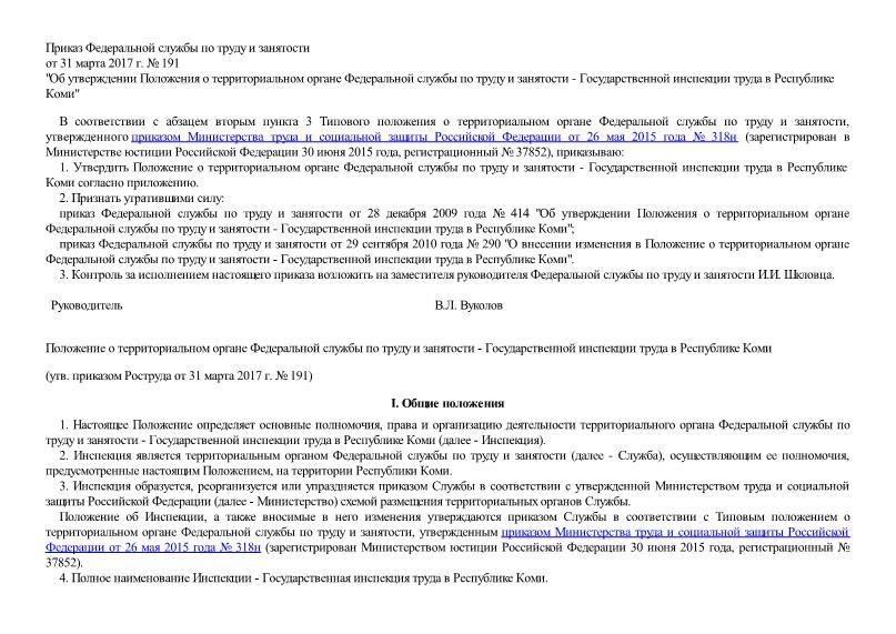 Положение о территориальном органе Федеральной службы по труду и занятости - Государственной инспекции труда в Республике Коми
