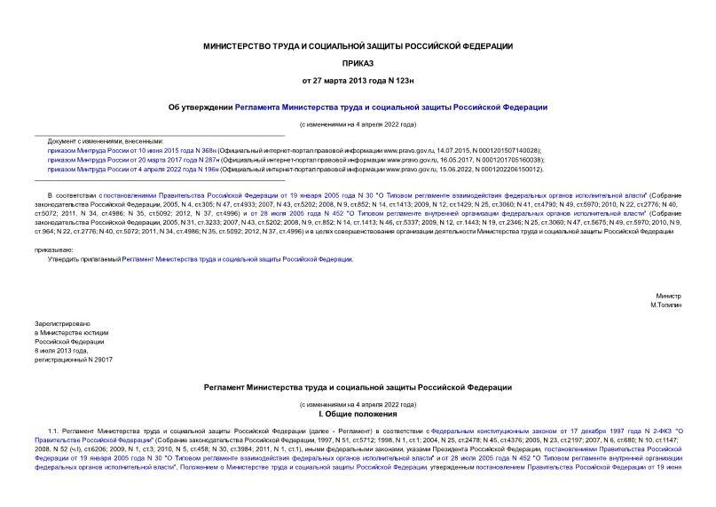 Регламент Министерства труда и социальной защиты Российской Федерации