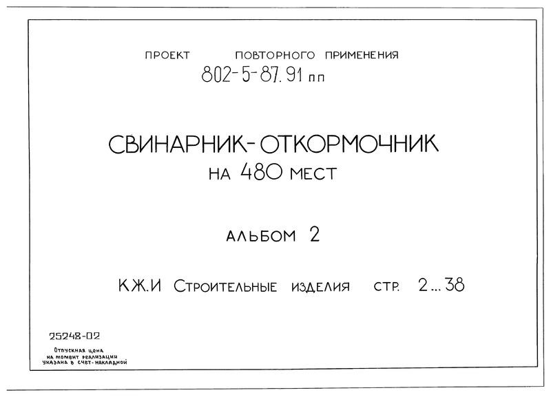 Типовой проект 802-5-87.91 ПП Альбом 2. Строительные изделия