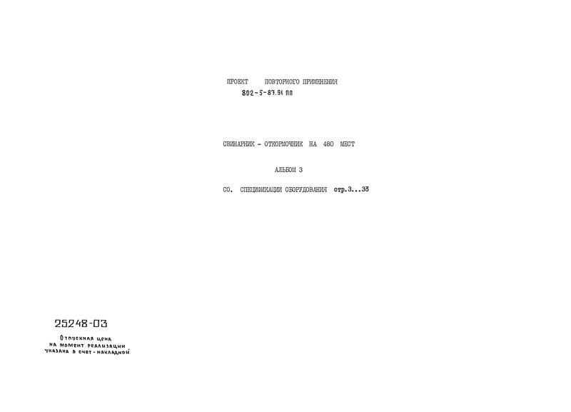 Типовой проект 802-5-87.91 ПП Альбом 3. Спецификации оборудования