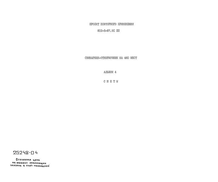 Типовой проект 802-5-87.91 ПП Альбом 4. Сметы