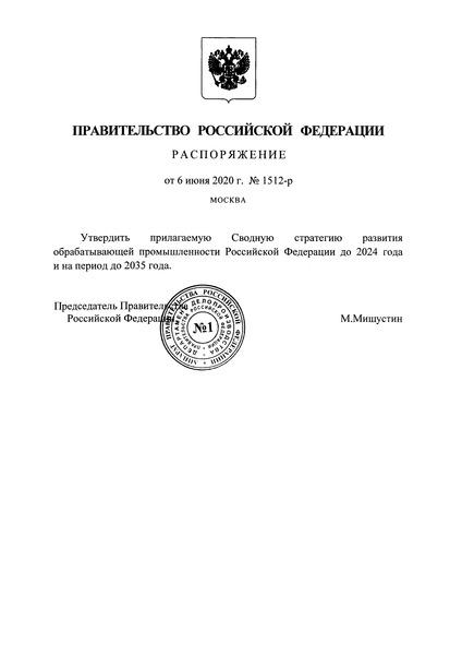 Сводная стратегия развития обрабатывающей промышленности Российской Федерации до 2024 года и на период до 2035 года