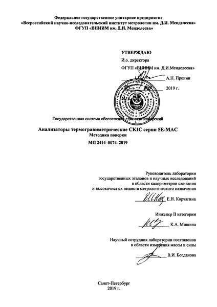 МП 2414-0074-2019 Государственная система обеспечения единства измерений. Анализаторы термогравиметрические CKIC серии 5Е-МАС. Методика поверки