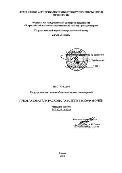 МП 1024-13-2019 Инструкция. Государственная система обеспечения единства измерений. Преобразователи расхода газа БППВ 1.0/300 Ф