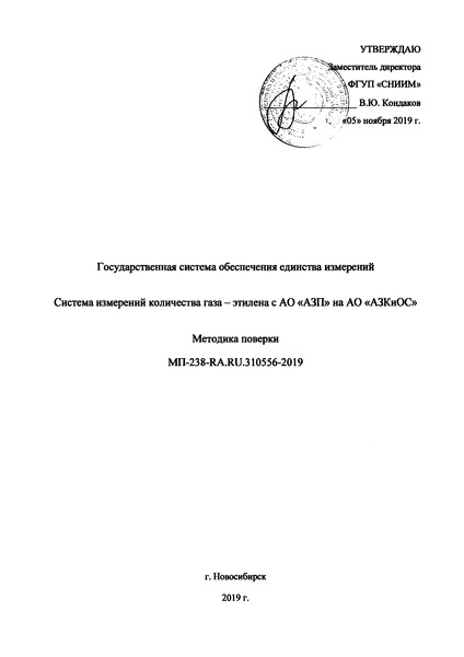 МП 238-RA.RU.310556-2019 Государственная система обеспечения единства измерений. Система измерений количества газа - этилена с АО