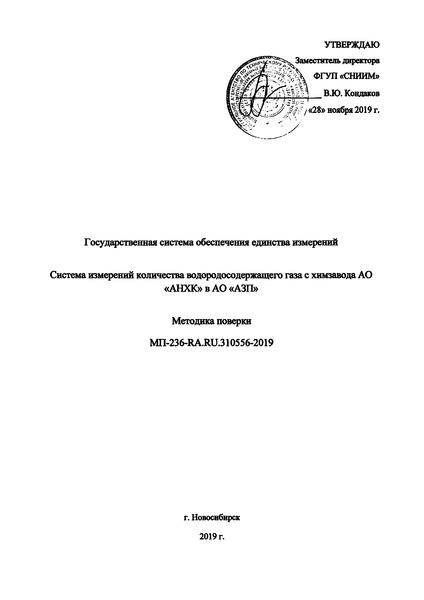 МП 236-RA.RU.310556-2019 Государственная система обеспечения единства измерений. Система измерений количества водородосодержащего газа с химзавода АО