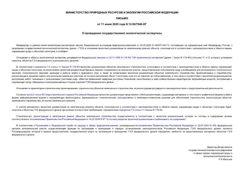 Письмо 12-50/7046-ОГ О проведении государственной экологической экспертизы