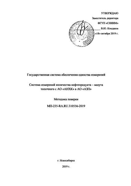 МП 235-RA.RU.310556-2019 Государственная система обеспечения единства измерений. Система измерений количества нефтепродукта - мазута топочного с АО