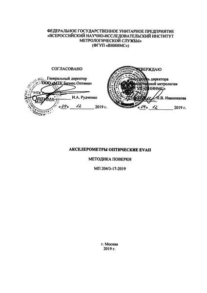 МП 204/3-17-2019 Акселерометры оптические EVAII. Методика поверки
