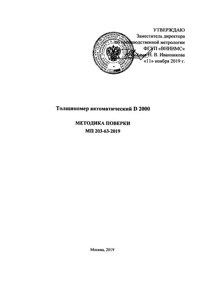 МП 203-63-2019 Толщиномер автоматический В 2000. Методика поверки