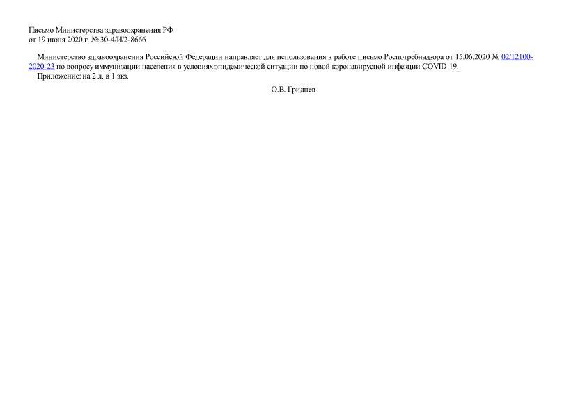 Письмо 30-4/И/2-8666 Об иммунизации населения в условиях эпидемической ситуации по новой коронавирусной инфекции COVID-19
