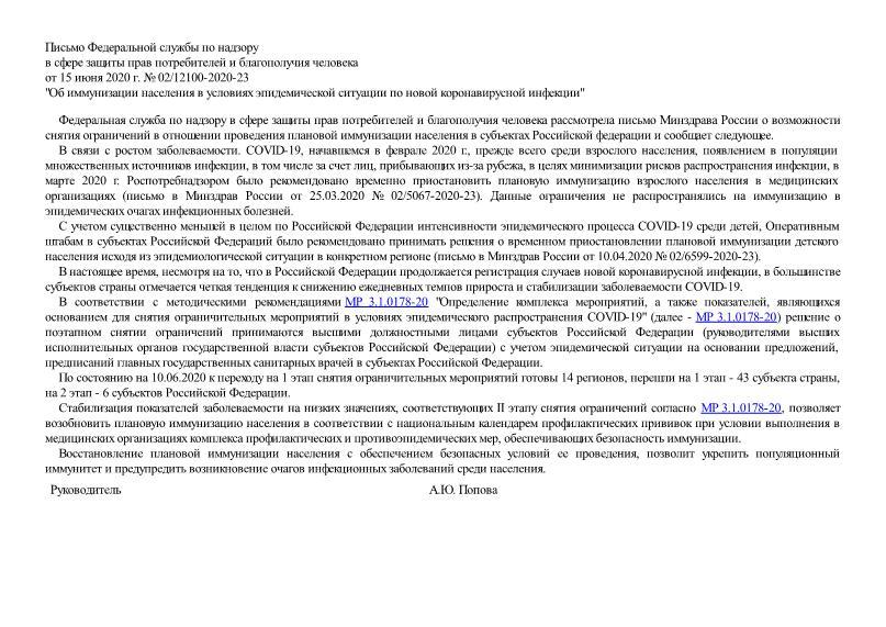 Письмо 02/12100-2020-23 Об иммунизации населения в условиях эпидемической ситуации по новой коронавирусной инфекции